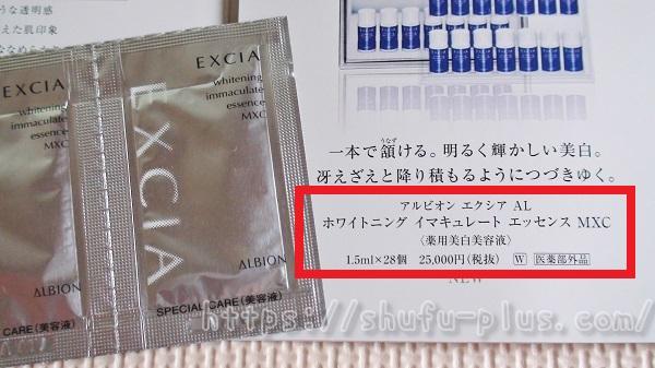 エクシアAL税抜き25000円
