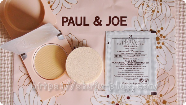 ポール&ジョー試供品