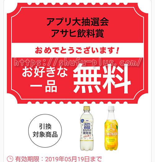 アサヒ飲料賞クーポン