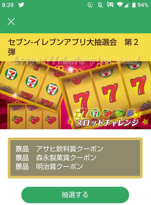 セブン‐イレブンアプリ大抽選会