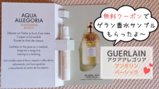 ゲラン香水サンプル