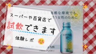 ソフィーナ iPクロロゲン酸試飲