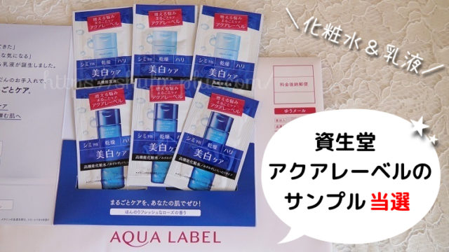 アクアレーベル美白化粧水サンプル