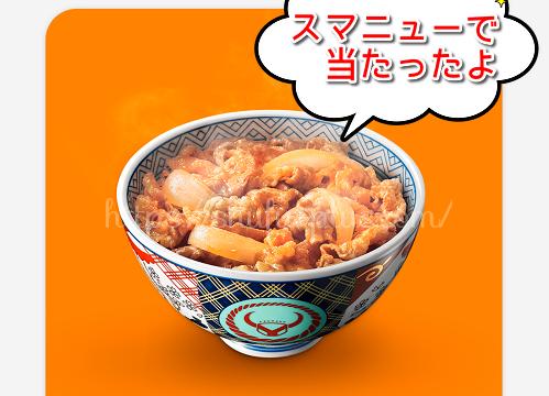 スマートニュース牛丼無料クーポン