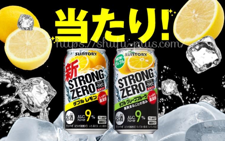 ゼロ サントリー キャンペーン ストロング