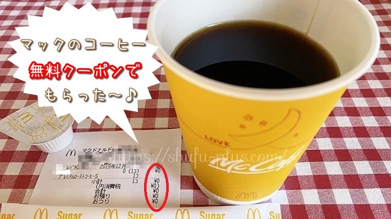 グノシー無料クーポンマックコーヒー