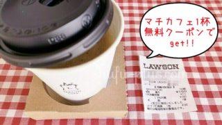 ローソンマチカフェ無料クーポン