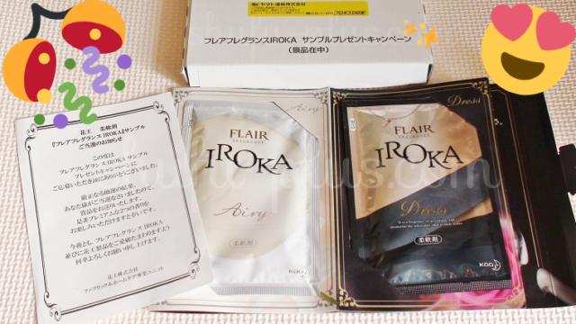 IROKA柔軟剤サンプル