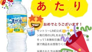サントリー天然水スパークリングレモン