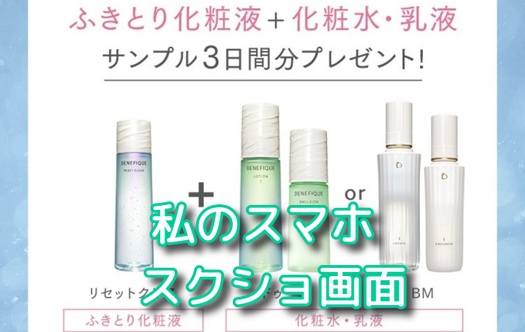 ベネフィーク 化粧水 サンプル