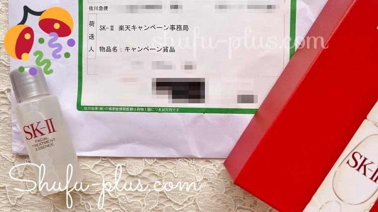 SK-Ⅱ化粧水無料サンプル