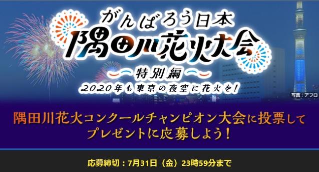 隅田川花火コンクールチャンピオン大会