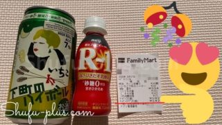 いいちことR-1無料クーポン当選