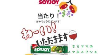 ソイジョイ抹茶LINEキャンペーン
