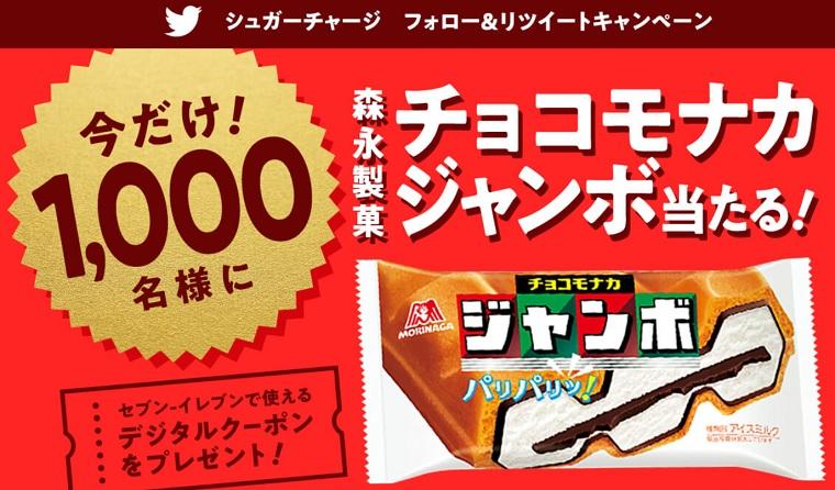 チョコモナカジャンボSNS懸賞