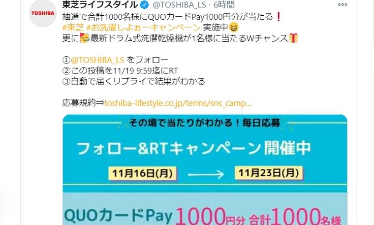 SNS懸賞QUOカードPay1000円分