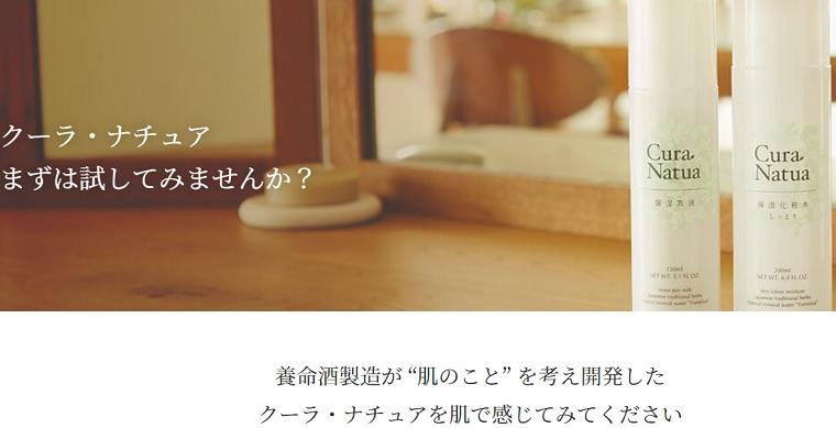 養命酒クーラ・ナチュア