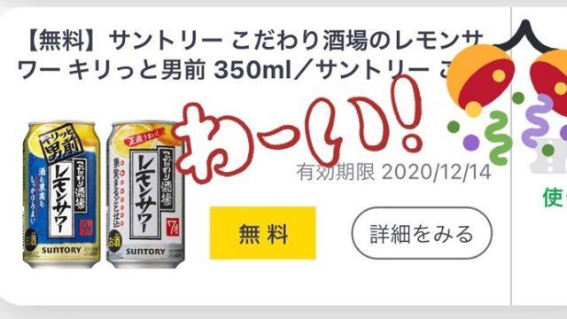 ファミペイ無料クーポンレモンサワー