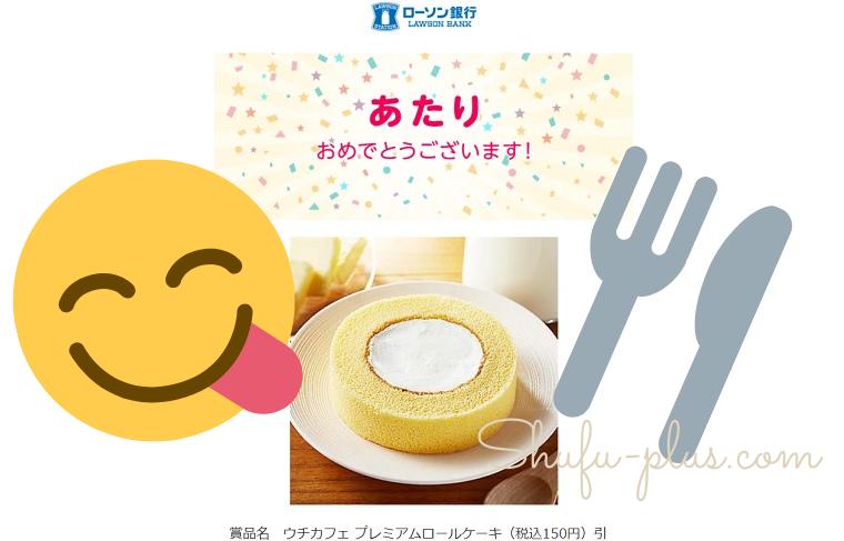 SNS懸賞ロールケーキ