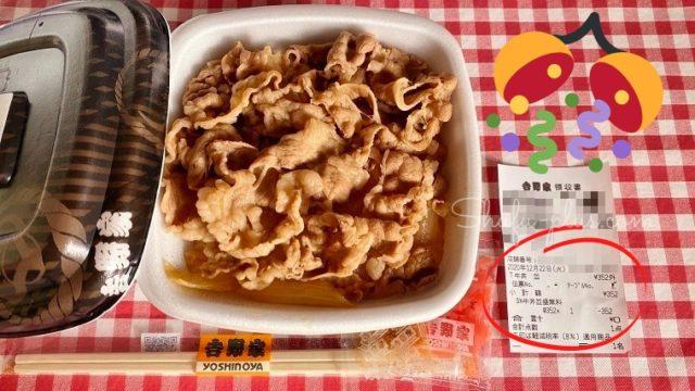 スマートニュース吉野家牛丼