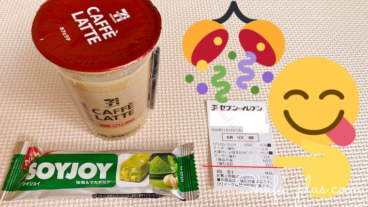 ソイジョイ抹茶の無料クーポン