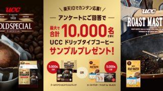 UCCサンプリングキャンペーン