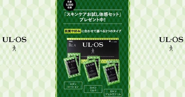 UL・OSスキンケアお試し体感セットプレゼント