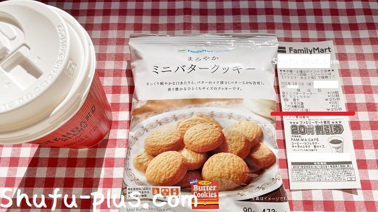 ファミマ108円お菓子