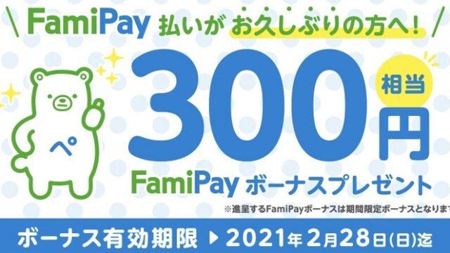ファミペイボーナス300円