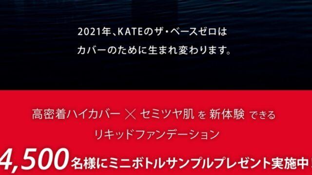 KATE無料サンプル