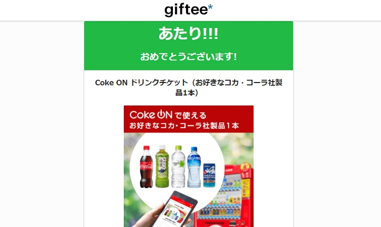 Coke ONドリンクチケット
