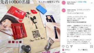 伊勢丹イベント化粧品サンプル