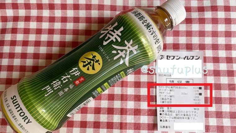LINE応募特茶無料クーポン