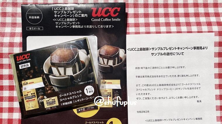 UCC上島珈琲無料サンプルサンプル