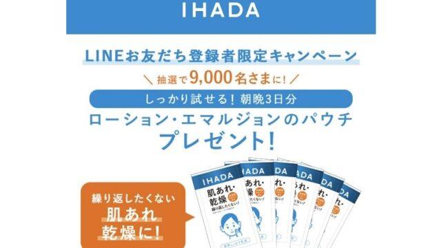資生堂IHADA無料サンプル
