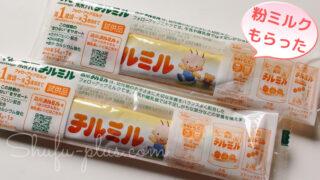 チルミル粉ミルク無料サンプル