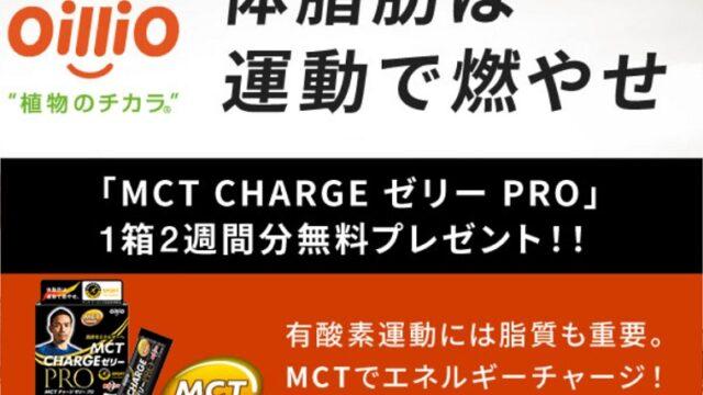 MTC無料サンプル