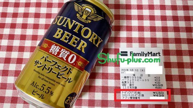 サントリーパーフェクトビール