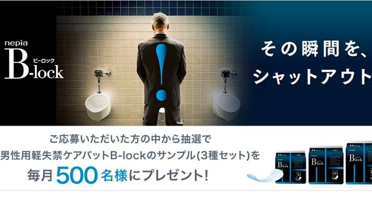 男性用B-lockインナーシート無料サンプル
