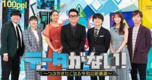 関西テレビ データがない