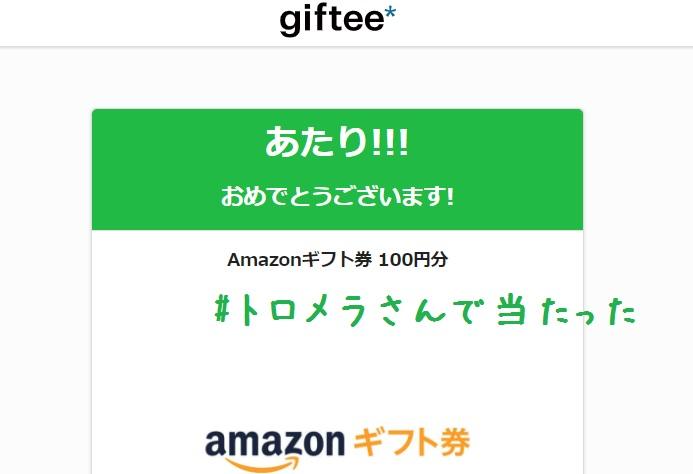 アマギフ100円