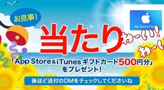 iTunesギフトカード500円