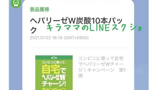 LINE懸賞ヘパリーゼ当選