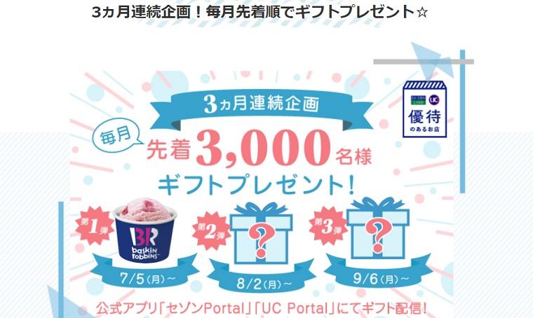 サーティーワン200円無料クーポン