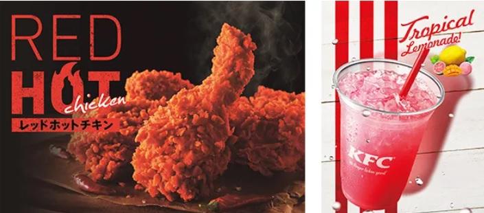 KFCトロピカルレモネード無料お試し券