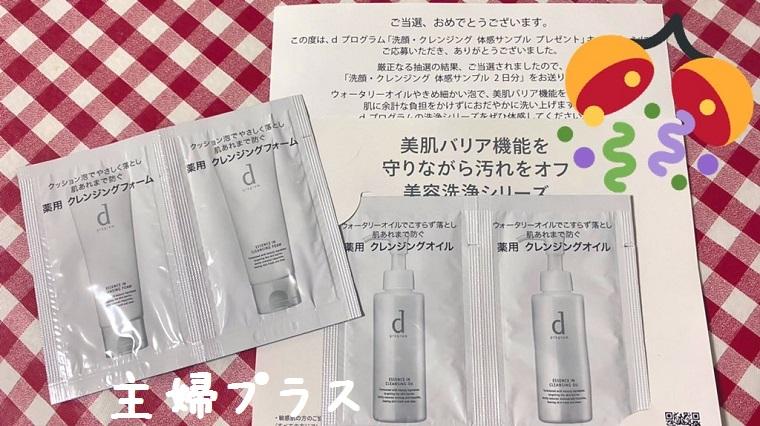 資生堂dプログラム洗顔サンプル