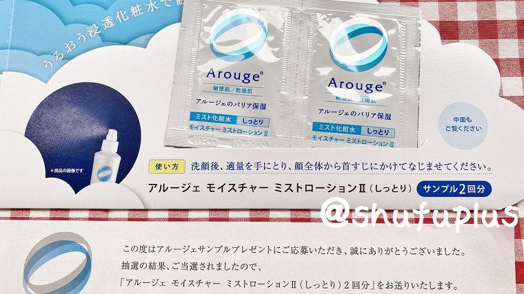 アルージェ化粧水無料サンプル