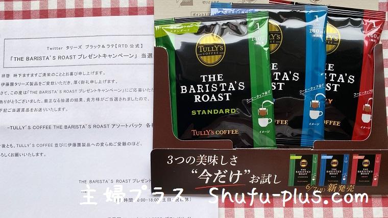 タリーズコーヒー無料サンプル